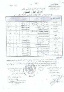 جداول امتحانات الترم الثانى محافظة اسيوط 2016 (ابتدائى ، اعدادى ، ثانوى) أخر العام
