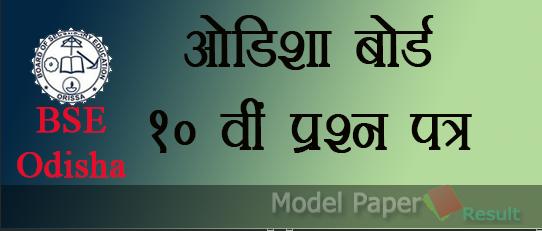 bse odisha hsc / 10th model paper 2019 बीएसई ओडिशा बोर्ड 10 वीं / एचएससी