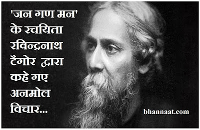 Quotes by Rabindranath Tagore in Hindi