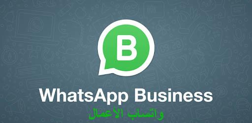 ما هو واتساب للأعمال او Whatsapp Business,واتساب بزنس,الواتساب الخاص بالاعمال,واتساب للاعمال, فيس بوك, اندرويد, ابل, اي او اس, whatsapp business, FaceBook, Android, IOS, Apple,جوجل,google