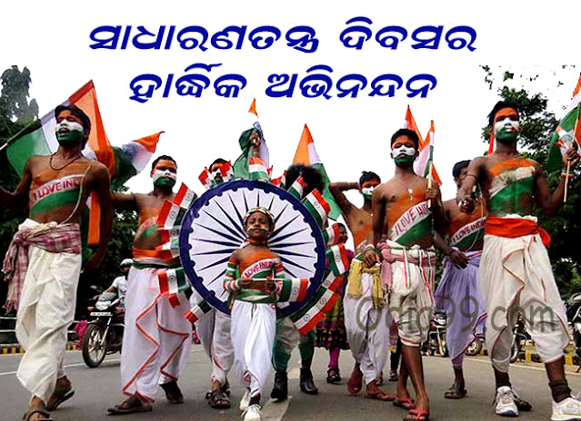 happy republic day images odia