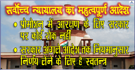 reservation-in-promotion-sc-judgement
