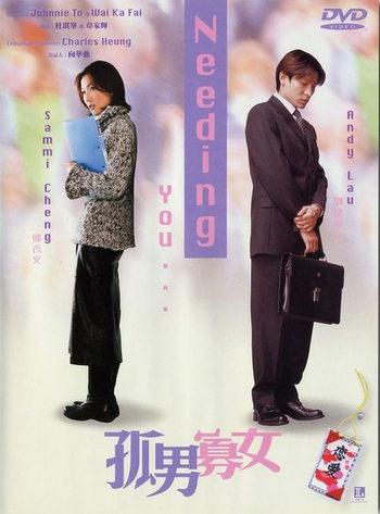 Needing You (2000) ใช่เลย! รักเธอเต็มเอ๋อ