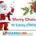 Christmas पर निबंध (Essay) हिंदी में