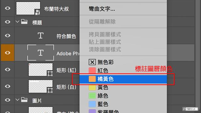 Adobe Photoshop 圖層管理 - 標註顏色