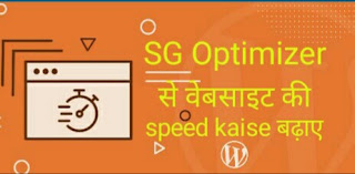 SG Optimizer Kya hai aur isse Website ki Speed kaise badhaye