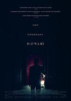 Оно приходит ночью фильм 2017 смотреть в хорошем качестве hd 1080