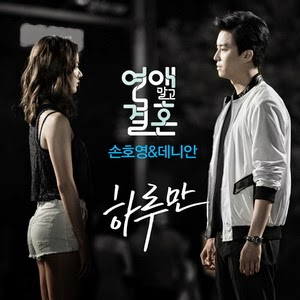Lirik just one day ost marriage not dating