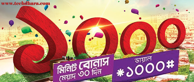 Robi 1000 minutes talk time bonus for 30 days