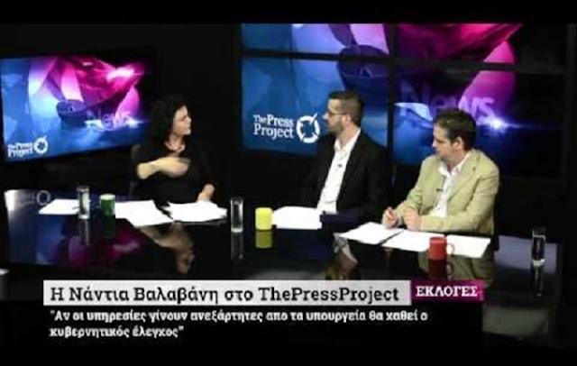 Νάντια Βαλαβάνη στο TPP: «Ο ΣΥΡΙΖΑ που ξέραμε κατέρρευσε πολιτικά...»