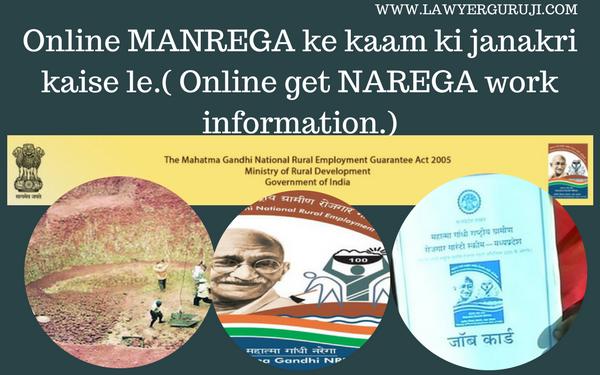 Online MANREGA ke kaam ki janakri kaise le. ( Online get NAREGA work information.)