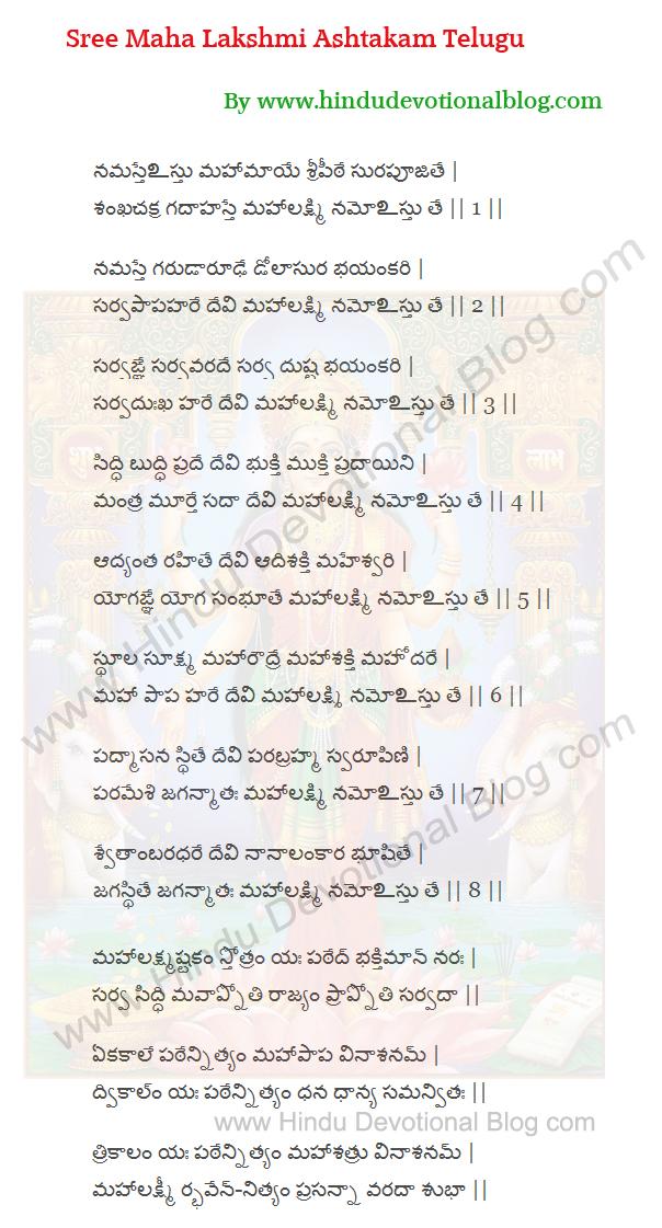 Hayagriva Stotram In Telugu Pdf