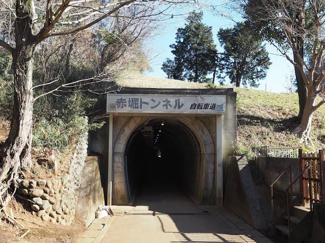 野山北自転車道 赤堀トンネル
