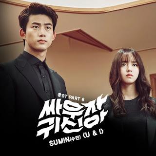 SUMIN (수민) – U & I