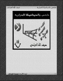 تحميل مخلص الديناميكا الحرارية pdf ضيف الله العيادي، كتب الديناميكا الحراية مجانا، كتب فيزياء باللغة العربية ومترجمة