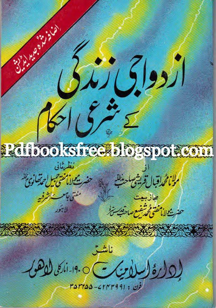 Urdu pdf zewar bahishti