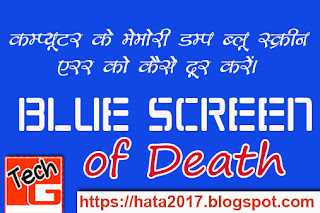 How-to-Solve-Blue-Screen-Memory-Dump-in-Hindi