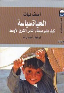 تحميل كتاب الحياة السياسية pdf - آصف بيات