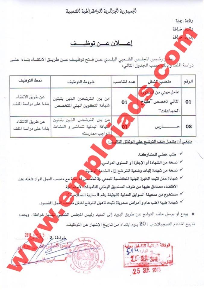 اعلان مسابقة توظيف ببلدية خراطة ولاية بجاية سبتمبر 2018
