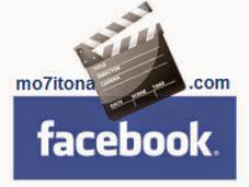 كيفية تحميل فيديو من موقع الفيسبوك