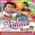 Holi Rangila Ke 2016 (Guddu Rangila) Holi Album Songs