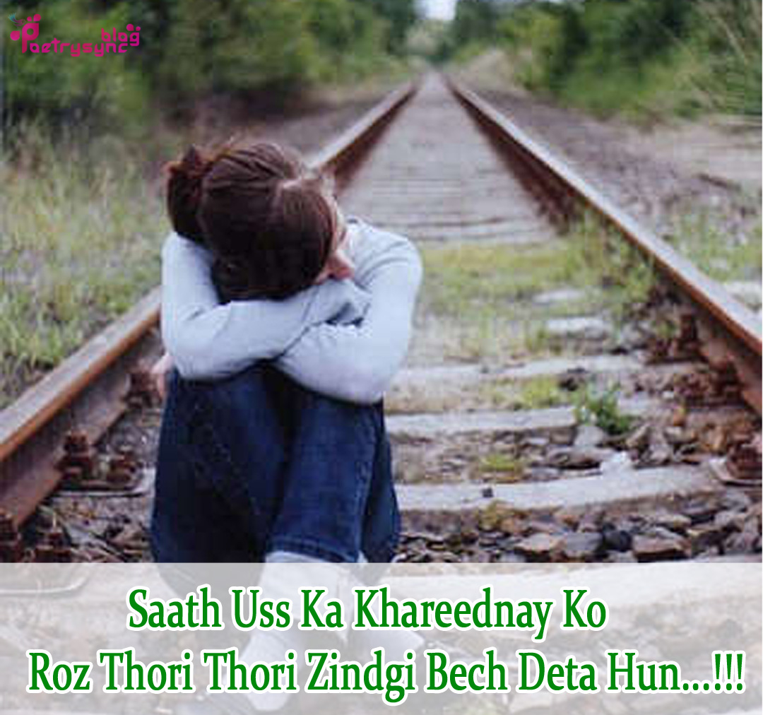 Heart Broken Quotes Hindi Wallpaper Heart Broken Touching Sms Shayari With Girl Images In