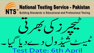 KPK Application Form for NTS Educators Jobs