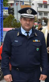 Συγχαρητήρια μηνύματα για τον Διευθυντή Αστυνομικής Διεύθυνσης Πιερίας κ. Γιώργο Τζήμα.