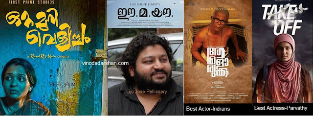 Winners 48th Kerala State Film Awards 2017