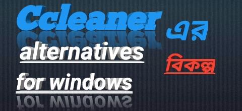 CCleaner এর পাচটি বিকল্প। Top 5 alternatives of CCleaner