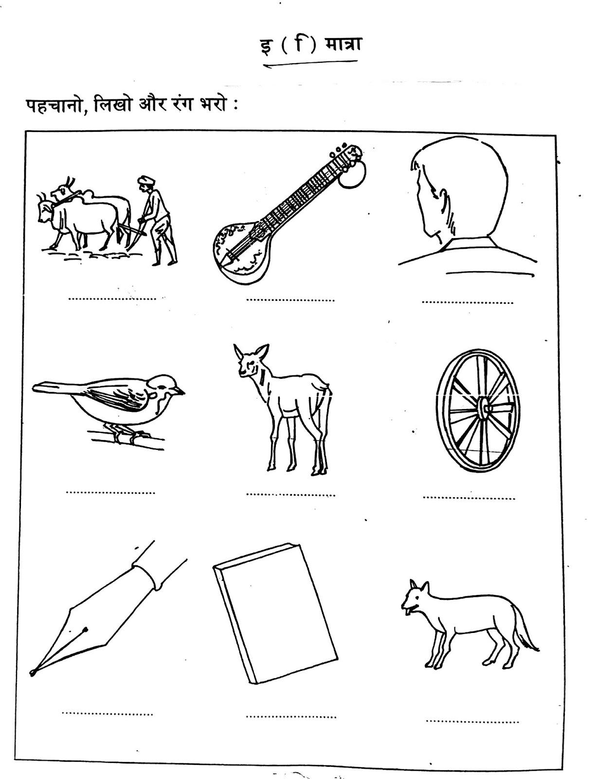 Pin by Araina Sandu on worksheets (With images) Hindi