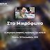 Η Ελλάδα στην Εισβολή στη Συρία & Πόλεμος στα Βαλκάνια - Ο Δ. Καζάκης στο Μικρόφωνο ΕΠΑΜ 20 Σεπ 2018