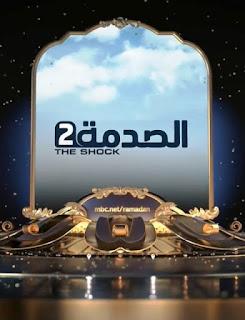 """برنامج الصدمة 2 الحلقة الأولي بعنوان """"زوجة الابن القاسية"""" shock2 eps1"""