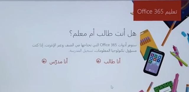 نسخة مايكروسوفت أوفيس ( Microsoft Office)