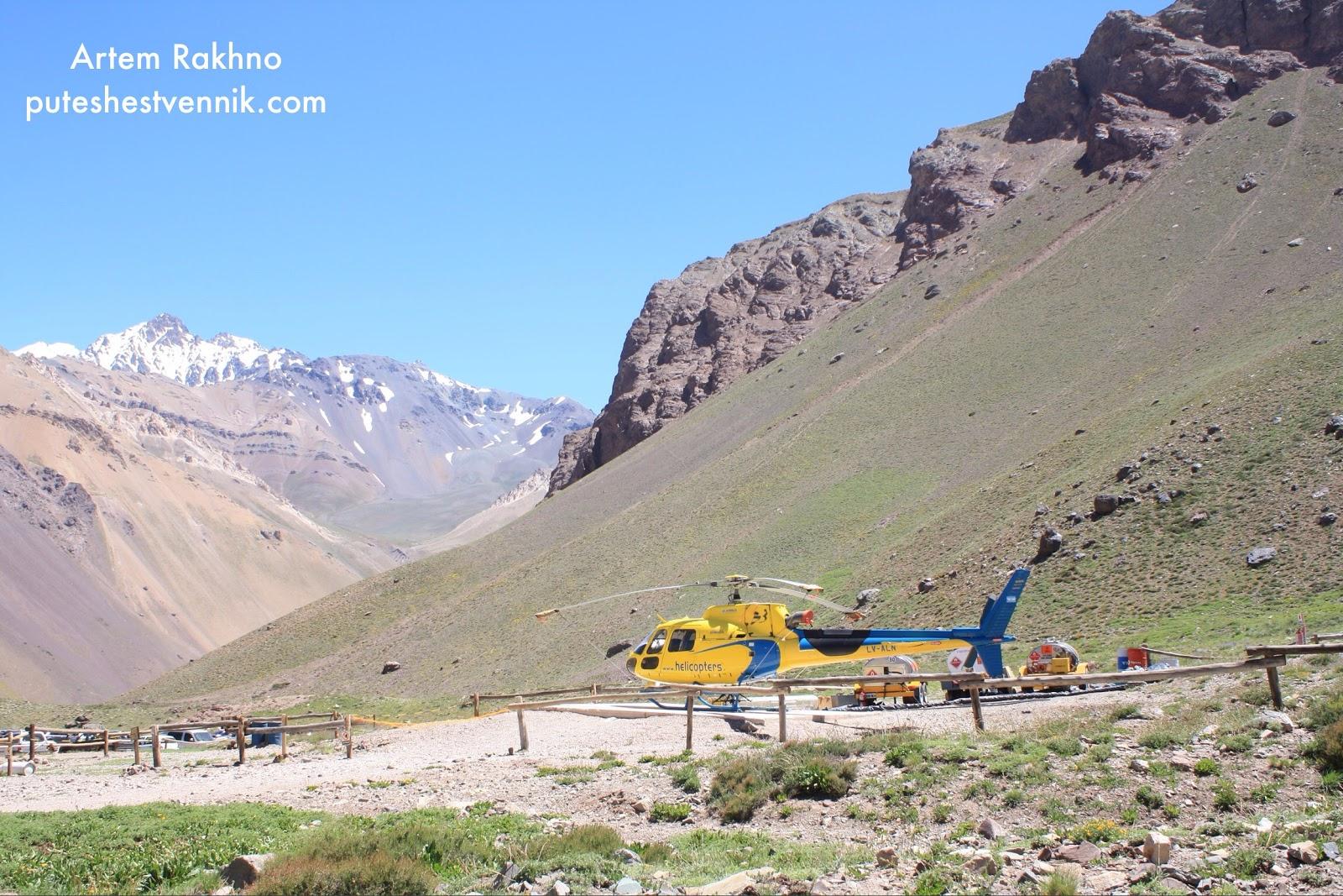 Горы и вертолет в Аргентине