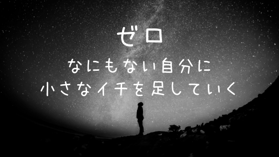 感想・レビュー_ゼロ_堀江貴文『ゼロ』を読んだ書評。普段見せない人間らしい一面にグッときた。