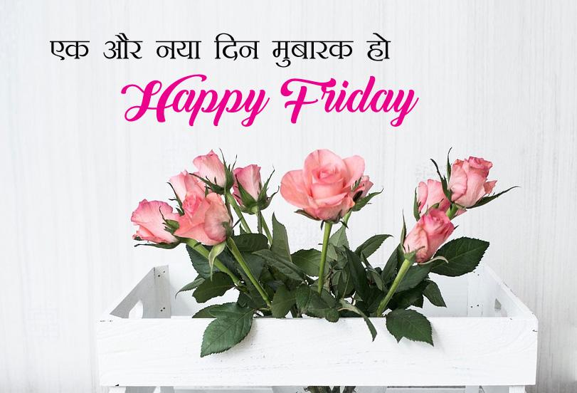 Friday Good Morning Quotes Image in Hindi Language