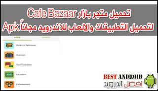 تحميل متجر بازار Cafe Bazaar لتحميل التطبيقات والالعاب للاندرويد Apk