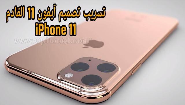 تسريبات تكشف تصميم آيفون 11 ( iPhone11 )