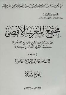 مجتمع المغرب الأقصى حتى منتصف القرن الرابع الهجري