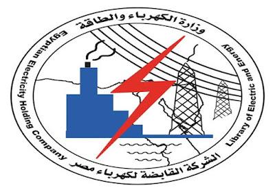 الان فتح باب التعيينات بوزارة الكهرباء والطاقه بجميع المحافظات  منشور فى11/1/2018