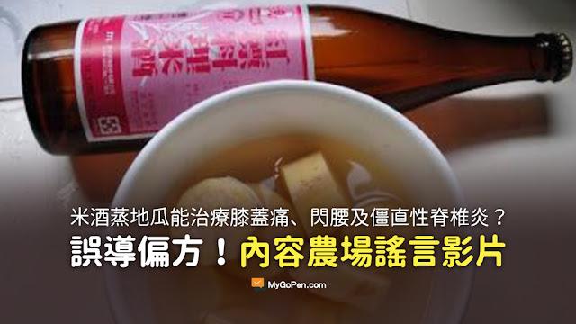 米洒蒸地瓜 可治膝蓋痛 閃腰 僵直性脊椎炎 長期酸痛 謠言 影片