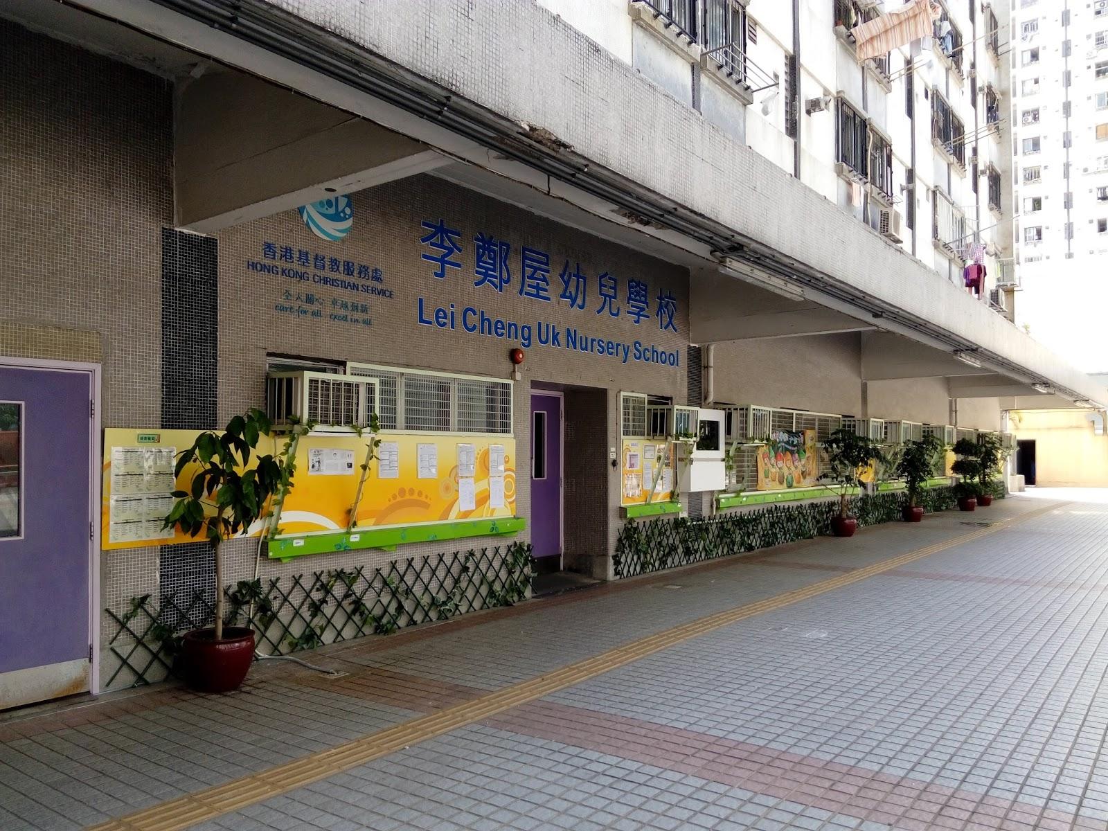 免費幼稚園 香港基督教服務處李鄭屋幼兒學校