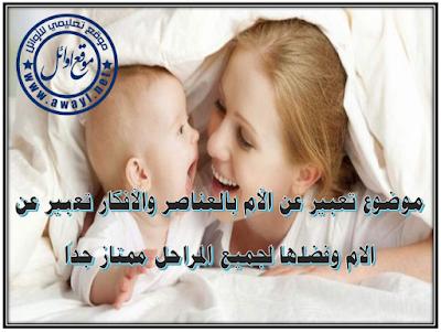 موضوع تعبير عن الأم بالعناصر والأفكار تعبير عن الام وفضلها لجميع المراحل ممتاز جداً