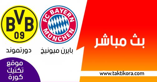 مشاهدة مباراة بايرن ميونخ وبوروسيا دورتموند بث مباشر اليوم 06-04-2019 الدوري الالماني