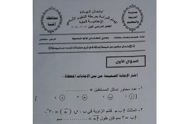 امتحان الهندسة محافظة المنيا الصف الثالث الاعدادى 2018 الترم الاول