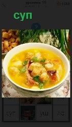 в тарелке приготовлен суп и стоит на столе