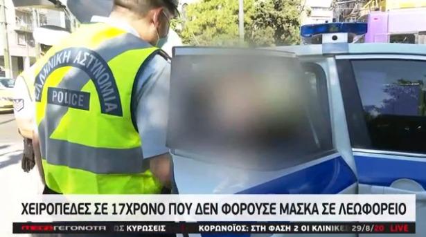 Σύλληψη 17χρονου που δεν φορούσε μάσκα σε λεωφορείο (βίντεο)