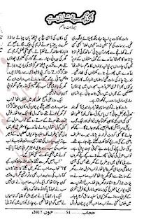 Abhi kuch beqarari hai by Seema Binte Asim Online Reading