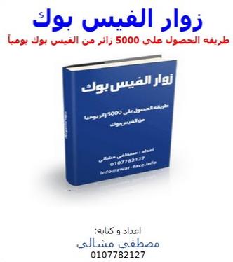 كتاب زوار الفيس بوك